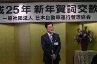 平成25年新年賀詞交歓会を開催いたしました。