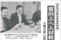 東京交通新聞 1月1日掲載記事