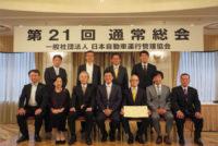 平成25年度総会後に表彰式が開催されました