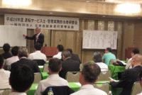 平成26年度運転サービス士・管理実務担当者研修会が仙台で開催されました