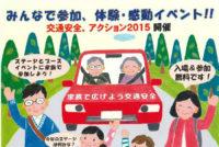 「交通安全。アクション2015」に当協会(広報委員)が協力参加しました。