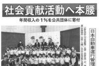 東京交通新聞 平成27年1月1日 掲載 ~社会貢献活動へ本腰~