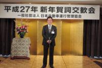 平成27年新年賀詞交歓会を開催いたしました。