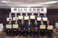 運転サービス士協会表彰式を開催しました