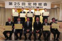 運転サービス士協会表彰式を開催しました。