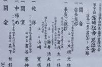 第25回定時総会懇談会 ~設立25年懇談会~ が開催されました。