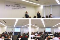平成30年度運転サービス士・管理実務担当者研修会が札幌・仙台にて開催。