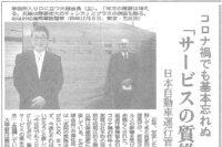 2021年1月1日の東京交通新聞に掲載されました